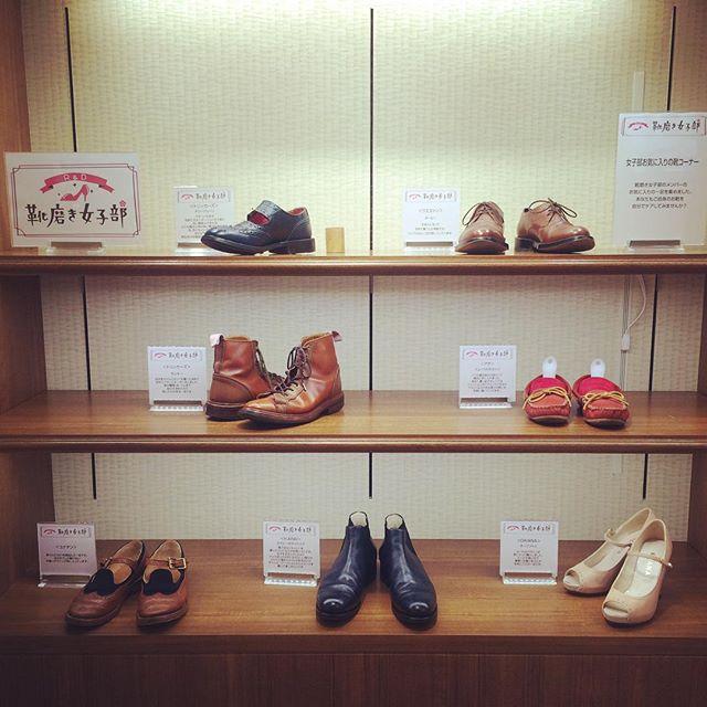 ななんと︎我らが「靴磨き女子部」のお気に入りの靴達を紹介コーナーができちゃいました♪本日から#三越日本橋本店 の#はじまりのカフェ のスペースにて。本日5日から17日までの期間限定で、靴磨き女子に関するコーナーにて︎#靴磨き女子部#はじまりのカフェ#hajimarinocafe#日本橋三越#mitsukoshi