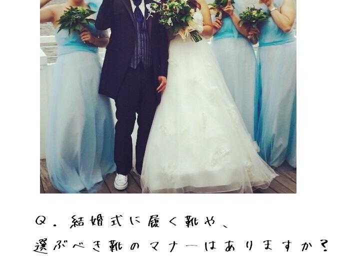 結婚式で履く靴