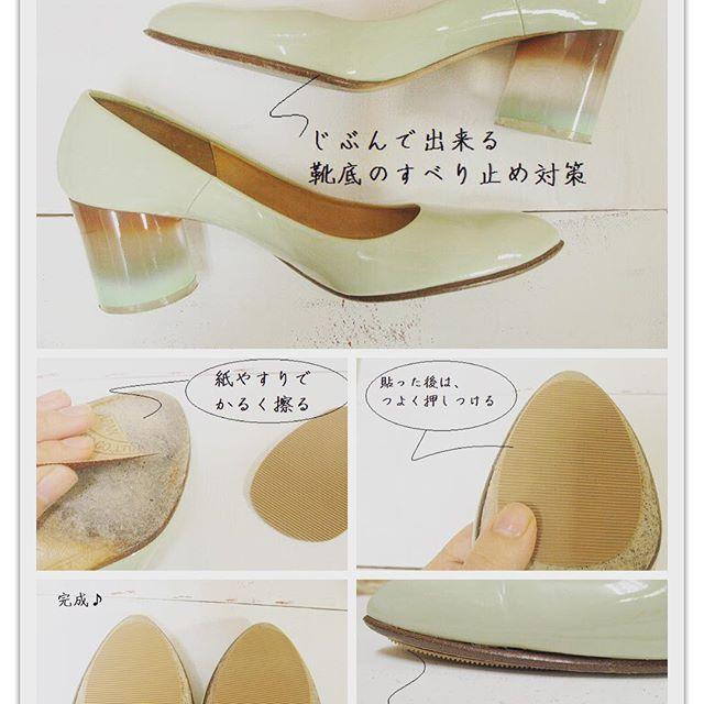 普段は修理屋さんで滑り止めをつけてもらうことが多いですが、時には貼るタイプの滑り止めシートをじぶんで貼ってます!簡単にできるんです♪コスパもよくGoodです︎-------------club-vintage ウォークセーフprice:¥800+taxcolor:ブラック、ベージュ--------------#靴磨き女子部#靴のこと#バクバクコアラ#革底#パンプスリペア#滑り止め#セルフケア#shoes#shoecaregirls #mowbraymania