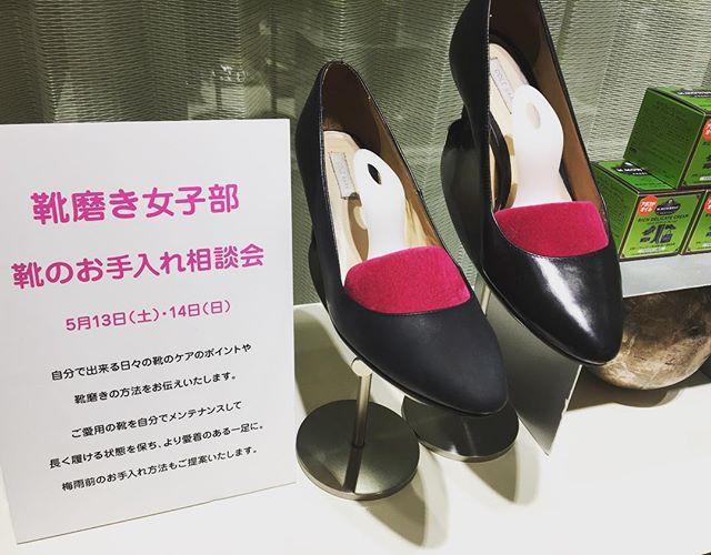 本日と明日は三越銀座店2階婦人靴売り場にて、靴磨き女子部による『靴のお手入れ相談会』開催してます♪お気に入りの靴のお手入れ方法などのご質問や方法などもお伝えしてます︎ケア用品も多数取り揃えておりますので、この機会にぜひご来店ください♪#靴磨き女子部#靴のお手入れ相談会#shoecaregirls #ginzamitsukoshi #銀座三越
