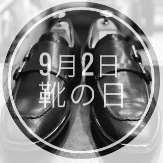 今日は靴の日①.HP:@shoecaregirls .#shoecaregirls#靴磨き女子部#靴磨き女子部ピンクレンジャー#靴の日#くつの日#shoes#9月2日は靴の日#fansonline#mmowbray公式オンラインショップfans#mowbraymania#mowbray同盟#リッチデリケートクリーム#サルトレカミエ#shoetrees
