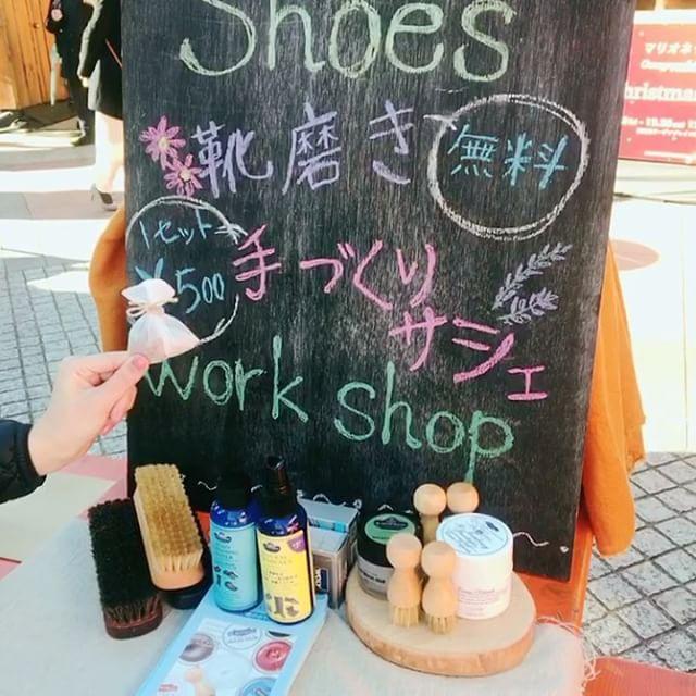 こんにちは︎本日20時まで恵比寿ガーデンプレイスのクリスマスマーケット内で手作りサシェのワークショップ開催中です靴の中にいれてもよし、靴箱にもいれてもよし、クローゼットなどにも♩可愛く、簡単に作れます。10分ほどのお時間で出来ますので、お近くにいらしたらぜひ遊びにきてくださいね。#靴磨き女子部#靴磨き女子部ワークショップ#手作りサシェ#靴磨きのご相談もお待ちしてます