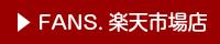 FANS.楽天市場店ローファーやパンプスのクリーニングとケア商品ページ