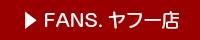 FANS.ヤフー店ローファーやパンプスのクリーニングとケア商品ページ